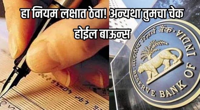 cheque inmarathi