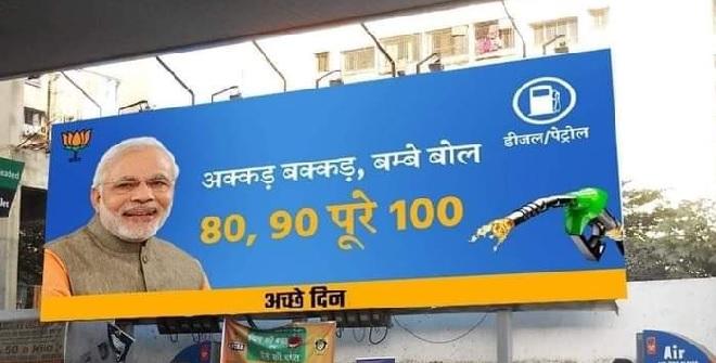 modi petrol price troll inmarathi