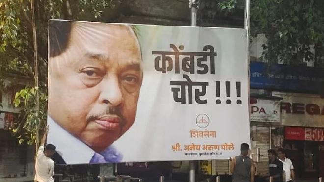 narayan rane kombdi chor banner inmarathi