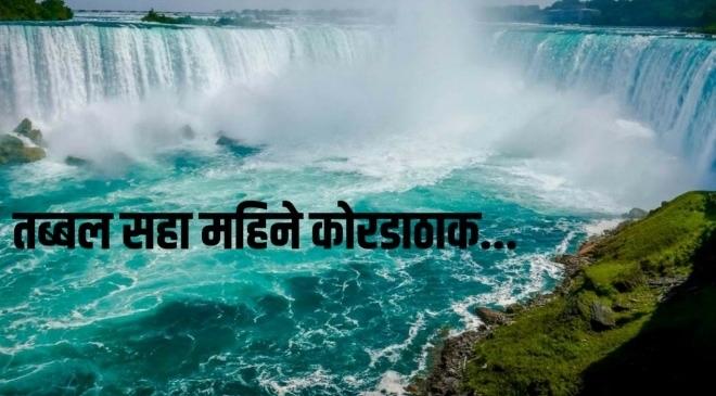 niagara falls no water inmarathi