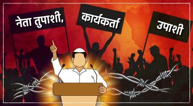 politics inmarathi