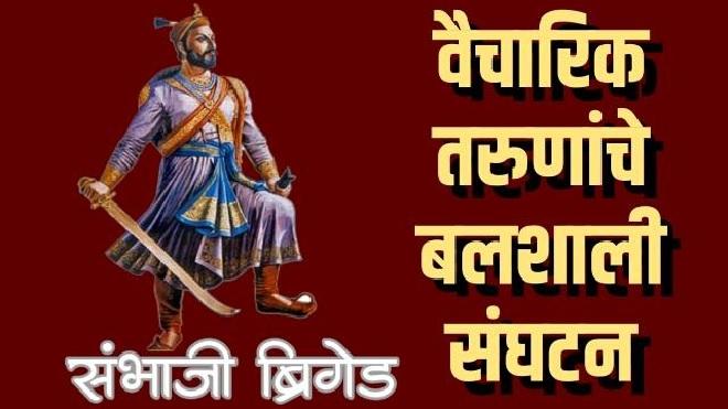 sambhaji brigade inmarathi