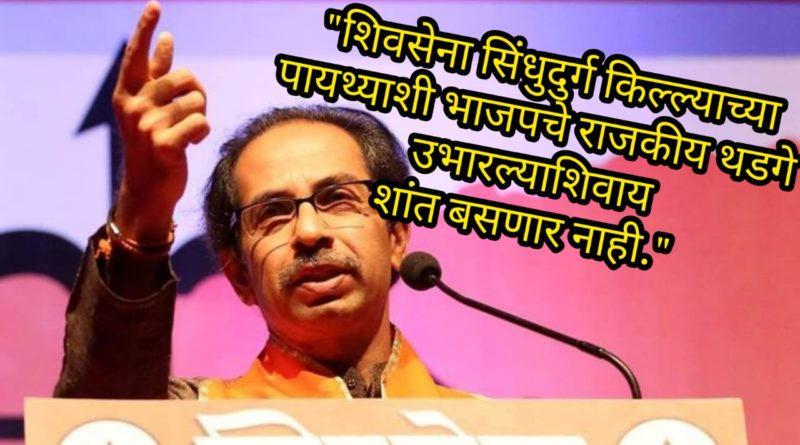 uddhav thackeray narayan rane arrest anupam kambli blog inmarathi