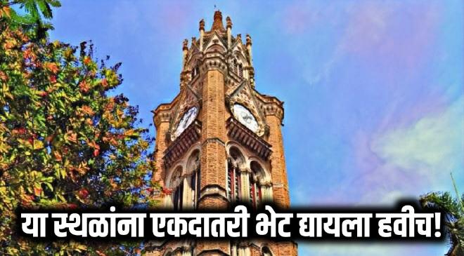 world heritage site inmarathi