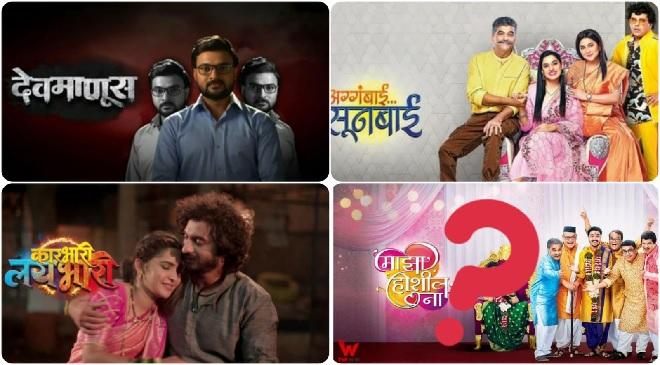 zee marathi serials inmarathi