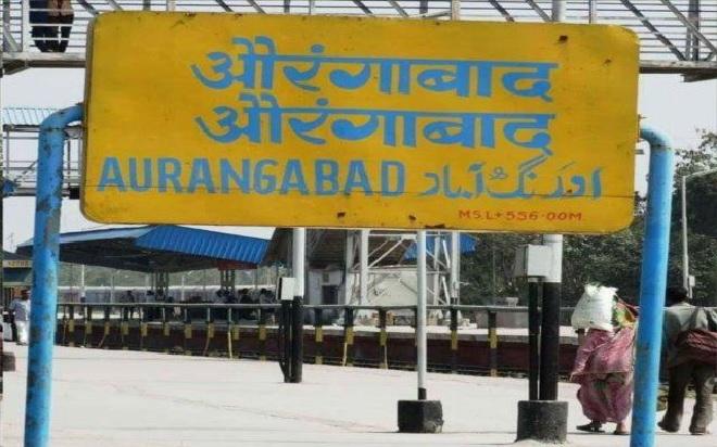 aurangabad inmarathi