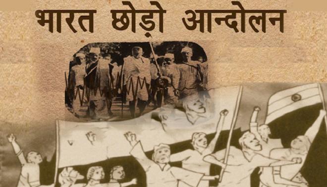 bharat chodo inmarthi