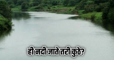 luni river inmarathi