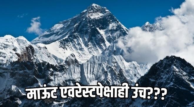 mount everest featured inmarathi