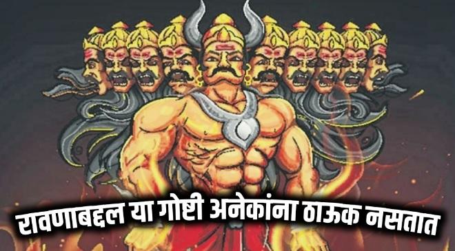 ravana inmarathi
