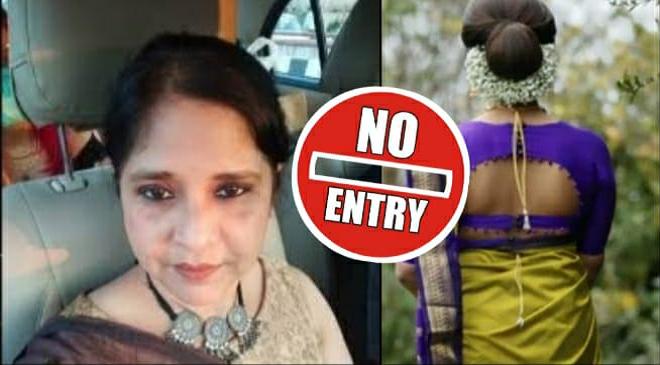 saree ban inmarathi
