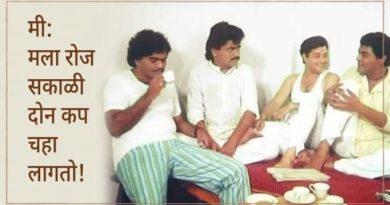 tea image inmarathi