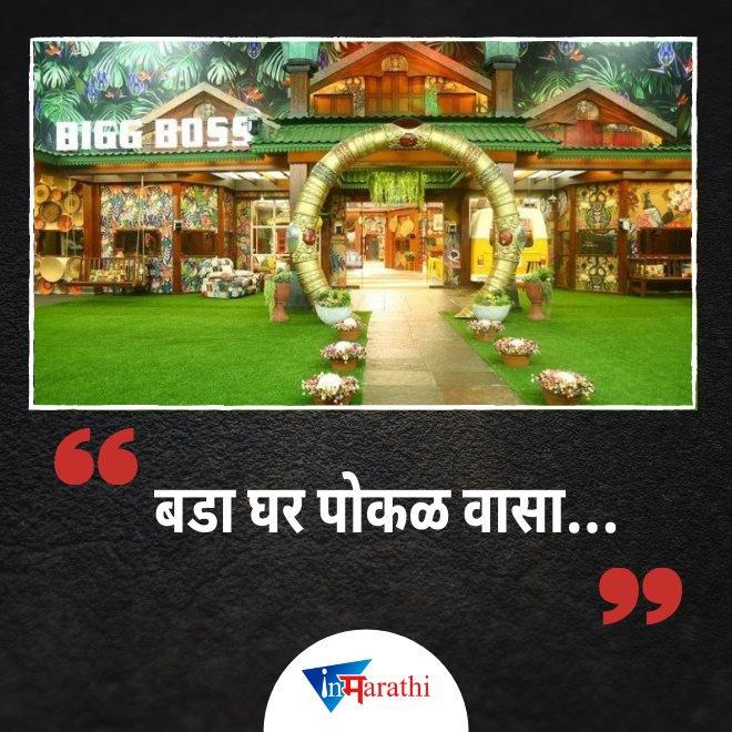 big boss home 1