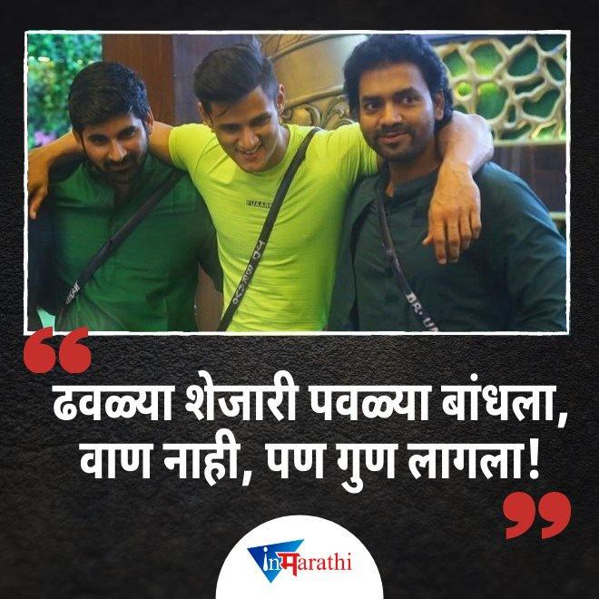 friends inmarathi