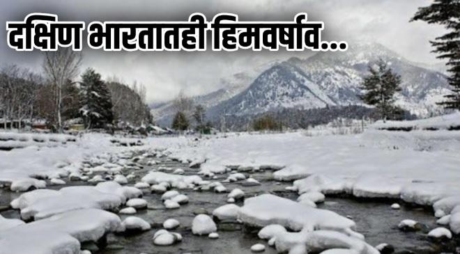 lambasingi snowfall in south india inmarathi
