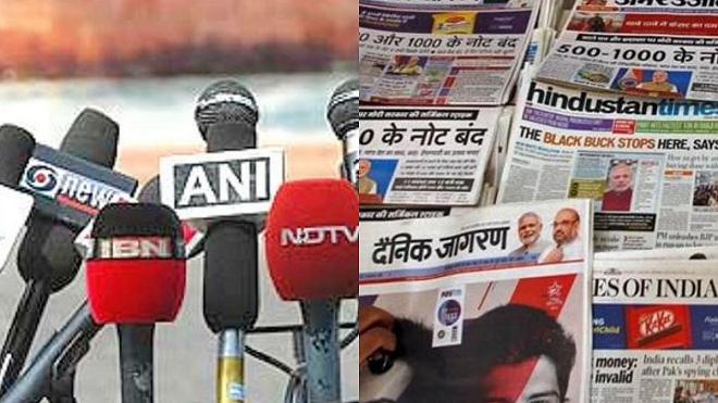 media inmarathi