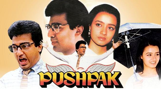 pushpak featured inmarathi