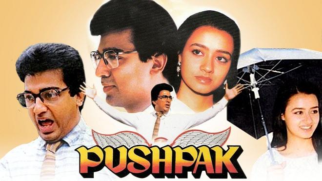 pushpak inmarathi