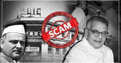 scam 1 inmarathi
