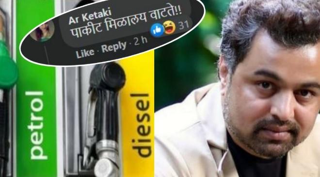 subodh bhave trolled inmarathi