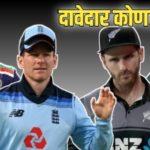 भारत तर 'फेव्हरेट' आहेच, पण 'हे' संघ सुद्धा आहेत विजेतेपदाचे दावेदार…!!