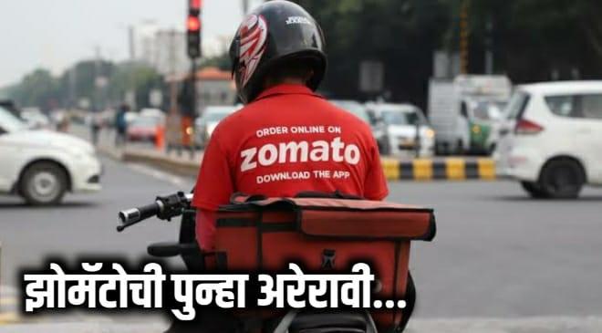 zomato delivery boy inmarathi